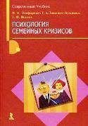 Помощь семейного психолога в Новосибирске