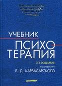семейный психолог новосибирск